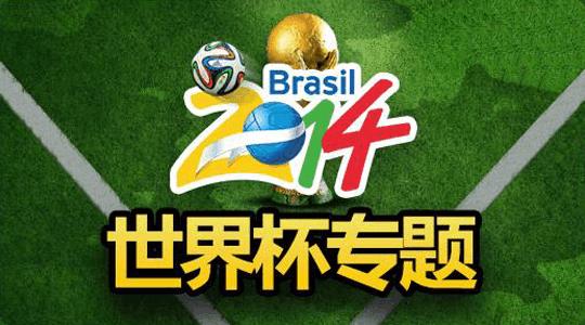 精彩世界杯