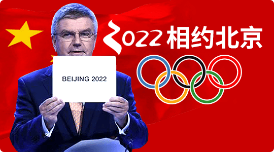 2022,相约北京