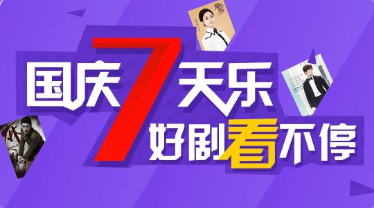国庆7天乐