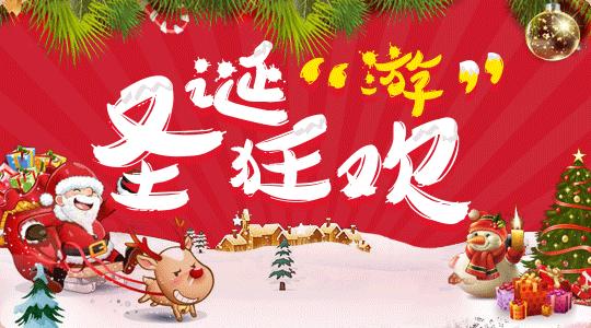 """圣诞狂欢""""游"""""""