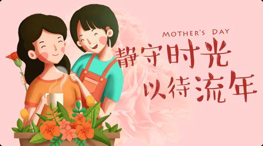 母亲节专题