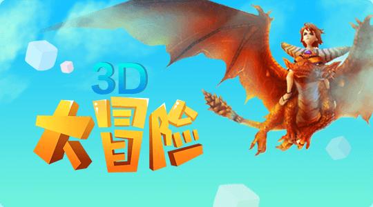 3D大冒险