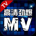 高清劲爆MV