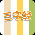 宝宝学三字经