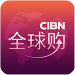 CIBN全球购