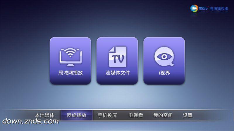 100TV播放器TV版