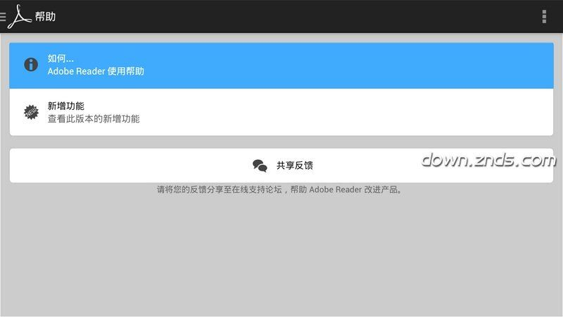 PDF Adobe ReaderTV版