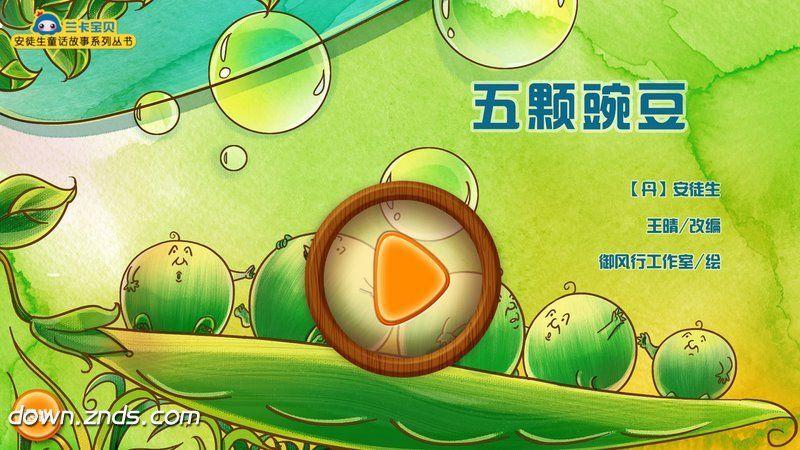 五颗豌豆TV版
