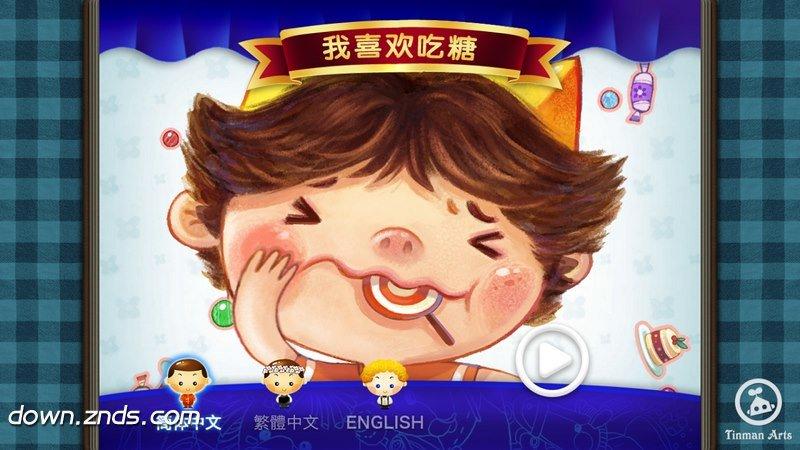 我喜欢吃糖tv版_最新版我喜欢吃糖下载