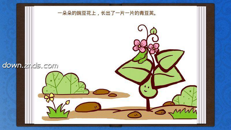 豌豆宝宝TV版