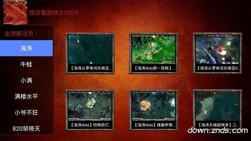 DOTA精选视频TV版