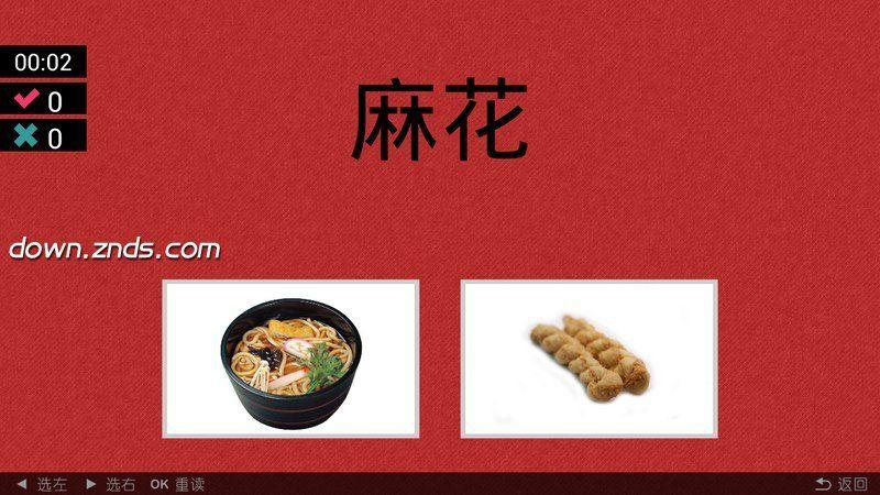 看图学食物TV版