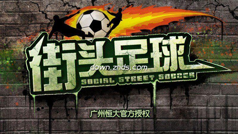 街头足球TV版