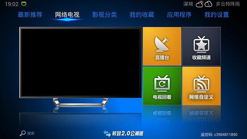VST全聚合1.5.1TV版