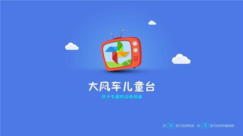 大风车儿童台TV版