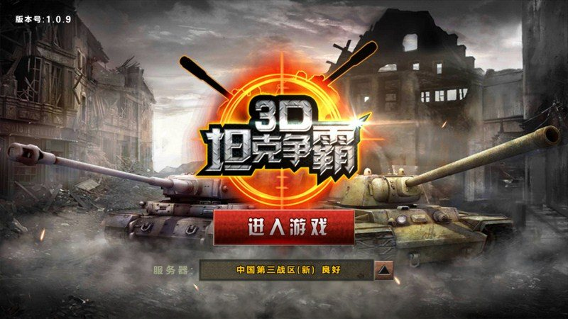 3D坦克争霸TV版