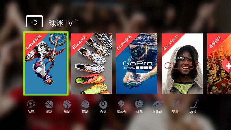 球迷TVTV版