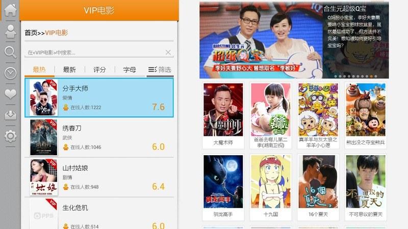 爱奇艺PPS影音HDTV版