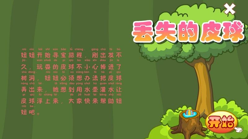 熊猫拼音TV版