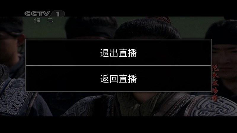 百视直播TV版