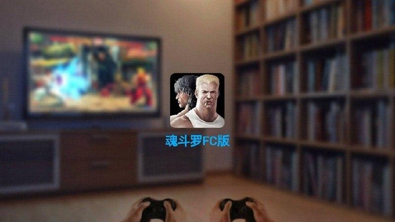 魂斗罗FC版TV版