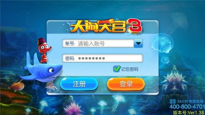 华人捕鱼TV版