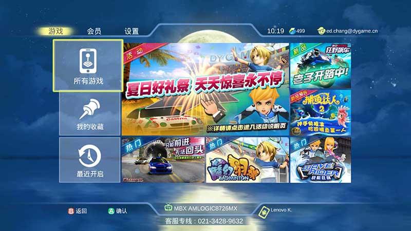 动游游戏大厅tv版_动游游戏大厅下载_动游游戏大厅版