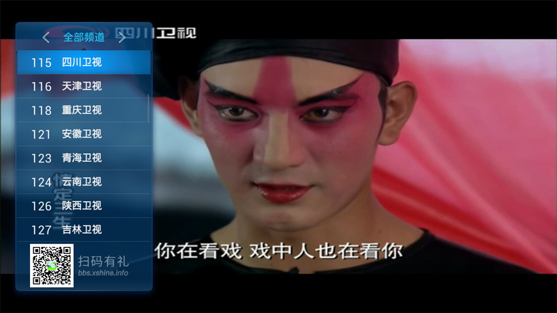 ShineTVTV版