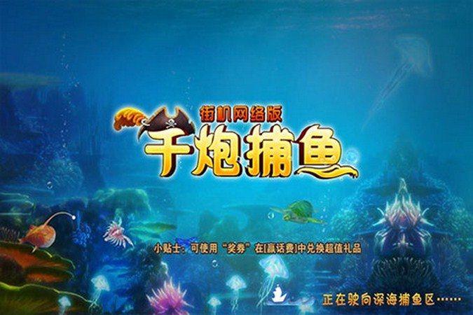 街机千炮捕鱼网络版TV版