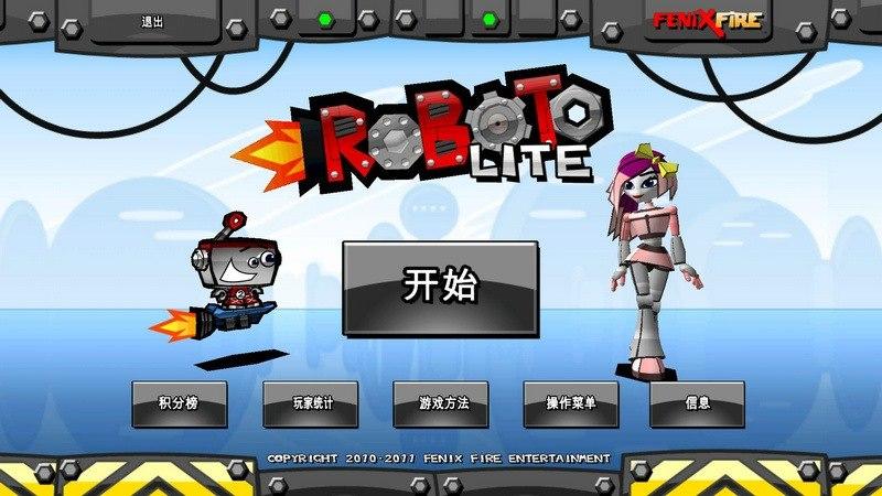 机器人大冒险TV版