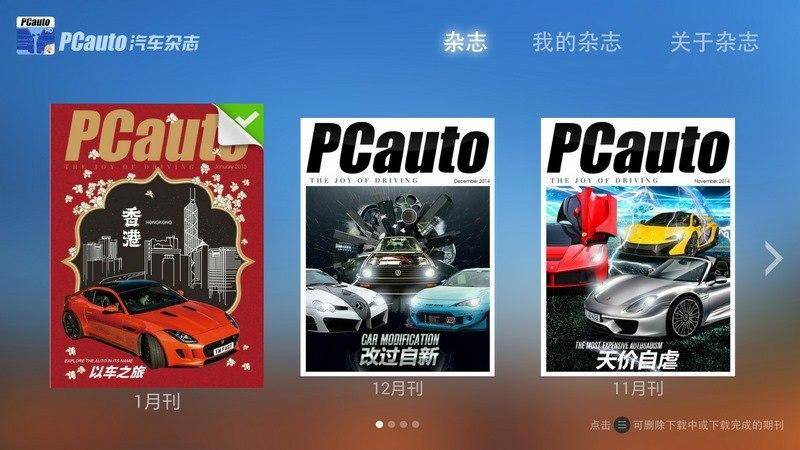 汽车杂志TV版