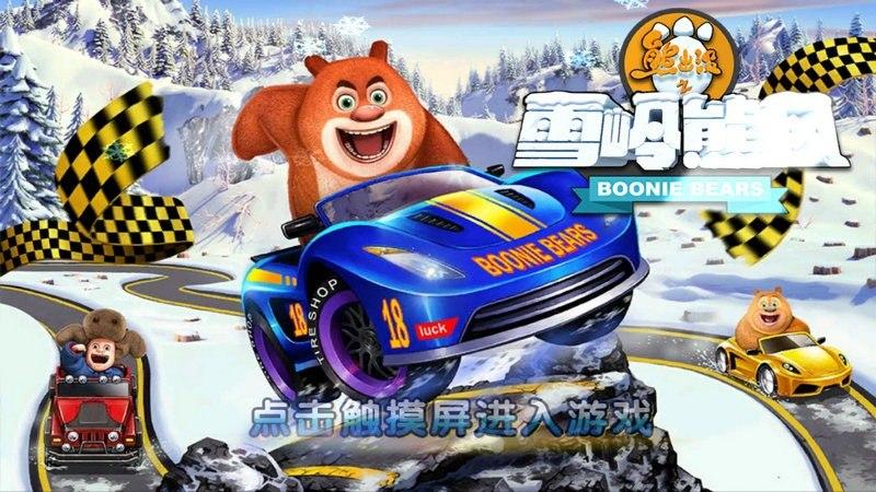 熊出没之雪岭熊风TV版
