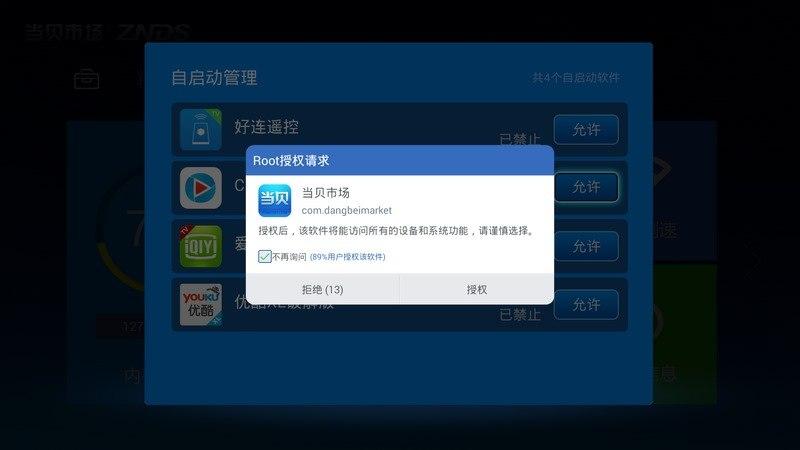 影棒3S一键ROOTTV版