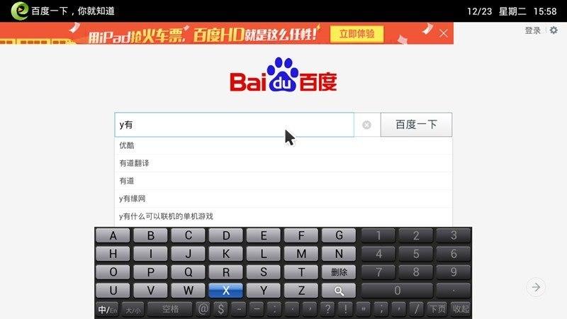 智联拼音TV版