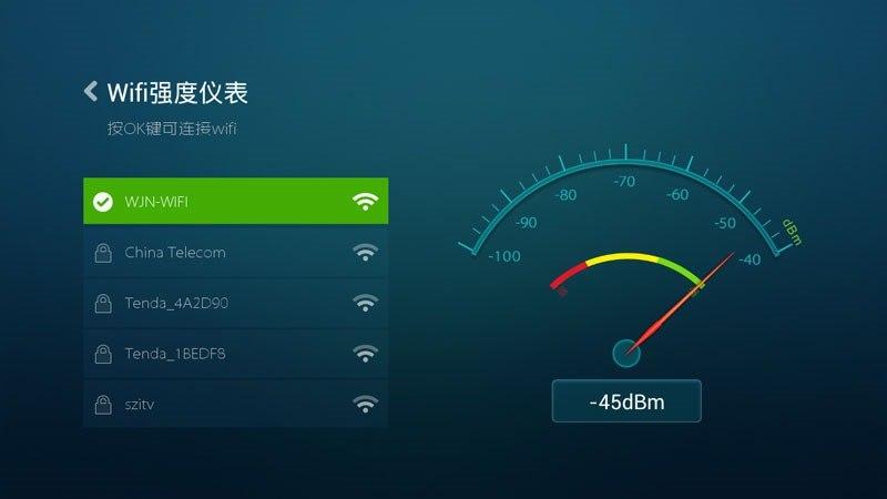 wifi信号神器TV版