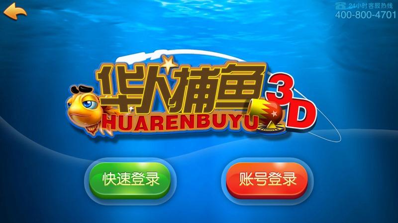 华人捕鱼3d