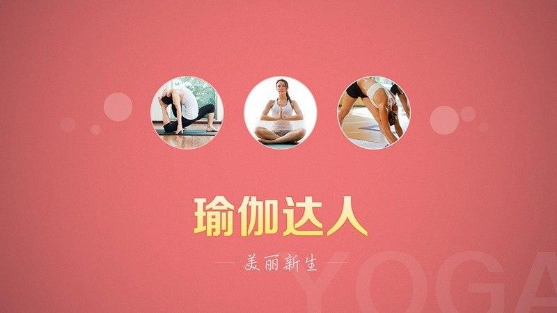 瑜伽达人TV版