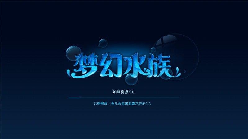 梦幻水族TV版