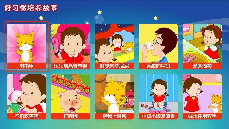 红袋鼠快乐学习TV版