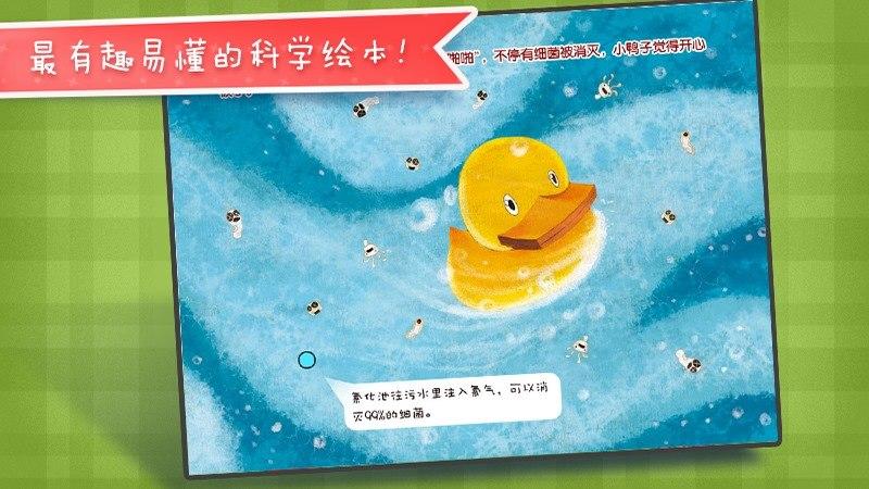 小鸭子历险记TV版
