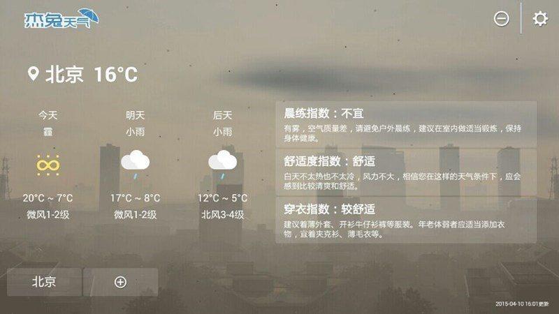 杰兔天气TV版