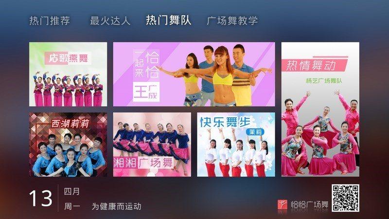恰恰广场舞HDTV版