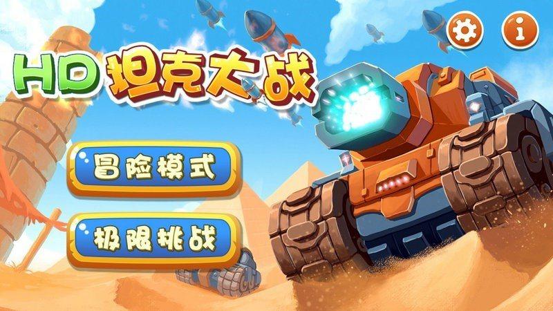 HD坦克大战TV版