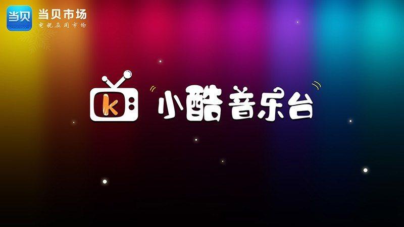 小酷音乐台TV版