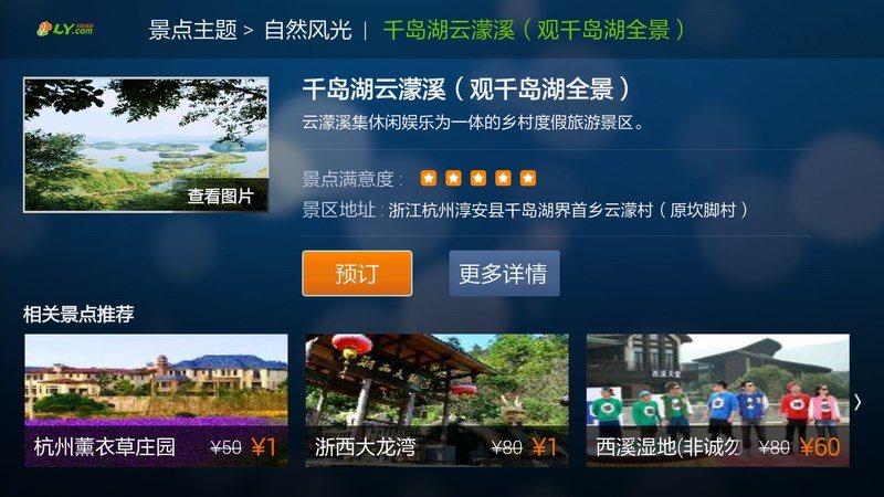 同程旅游TV版TV版