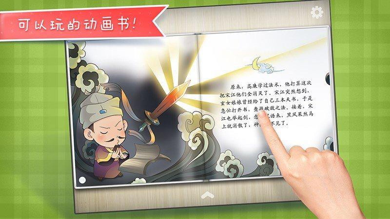 水浒传3TV版