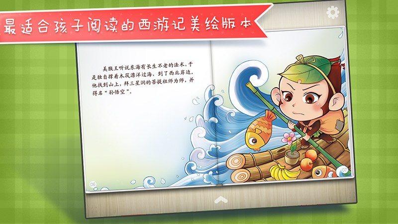 西游记1TV版