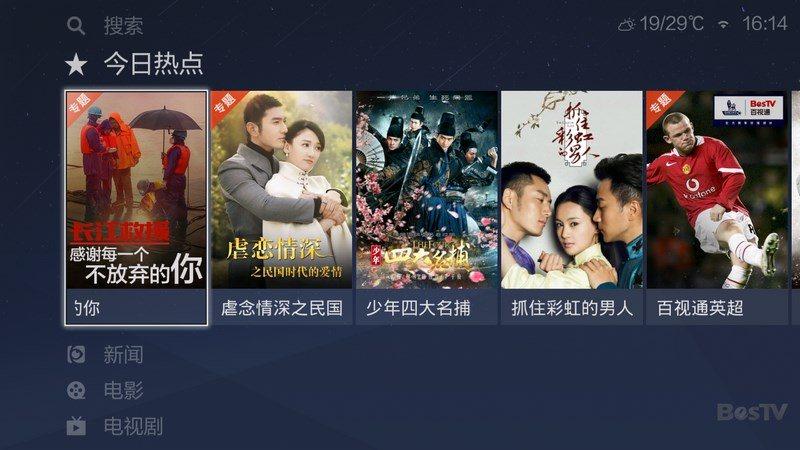 百视通TVTV版