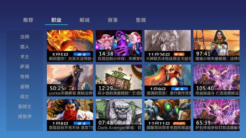 炉石传说游戏视频TV版