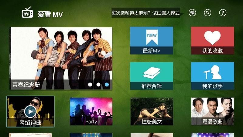 爱看MVTV版